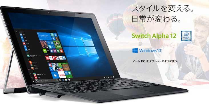 Switch Alpha 12