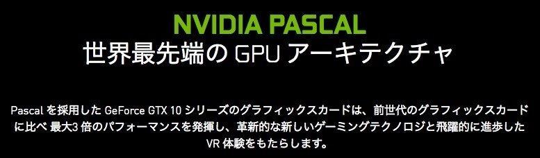 Geforce GTX 1080  Pascal