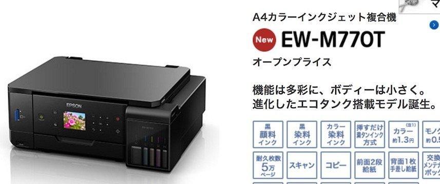 EPSON EW-M770T