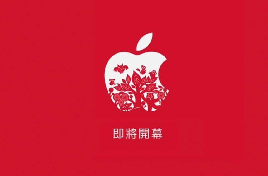 Apple Store 台北101