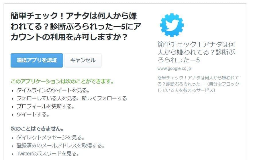 Twitterスパム