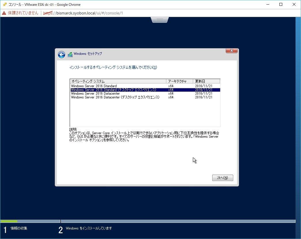 Windows Server管理者の憂鬱 第2回