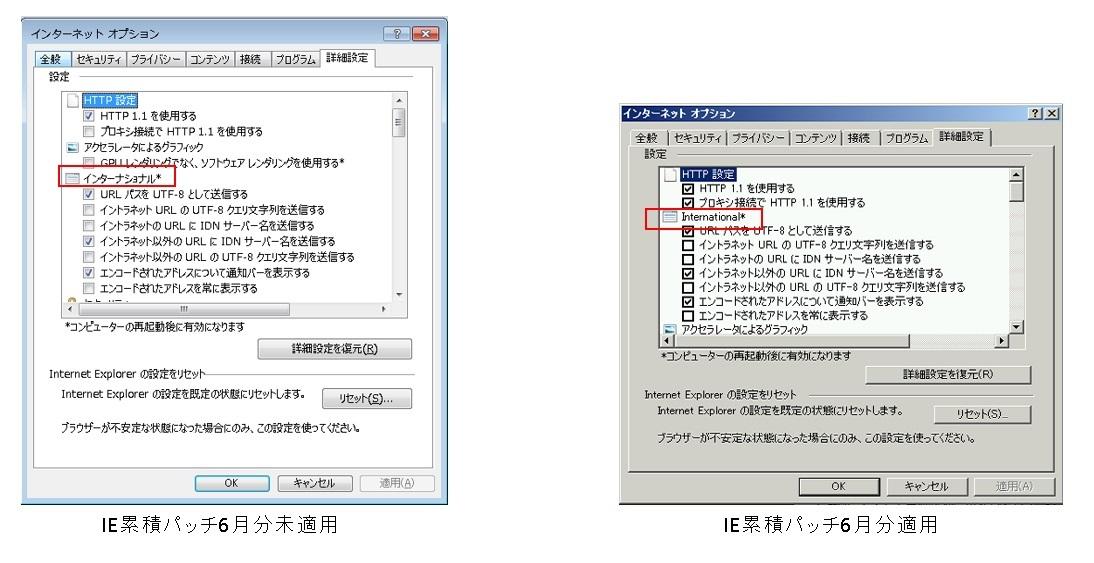 Internet Explorer 11 の累積パッチを適用すると、一部メニューが英語化する