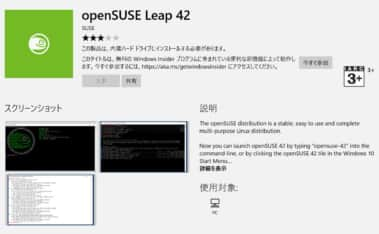 Windowsストア版 OpenSUSE