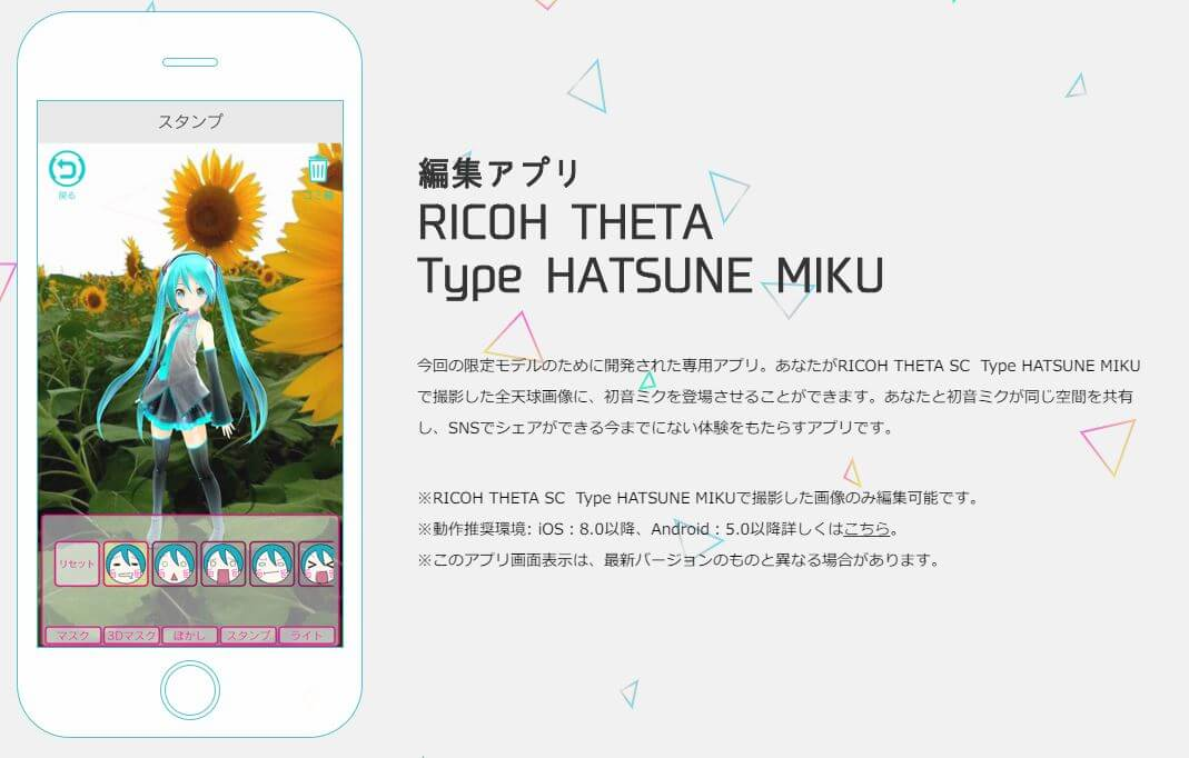 初音ミク 生誕10周年を記念して、リコーがTHETA SC type HATSUNE MIKUを発売へ