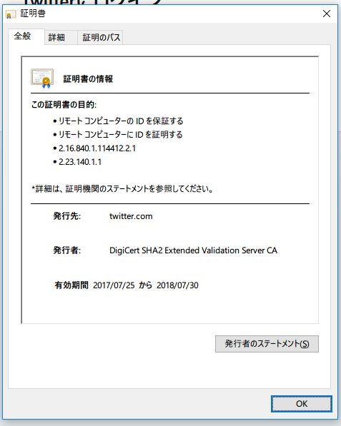 艦これ アカウントハック Twitter SSL