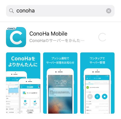 ConoHa Mobile