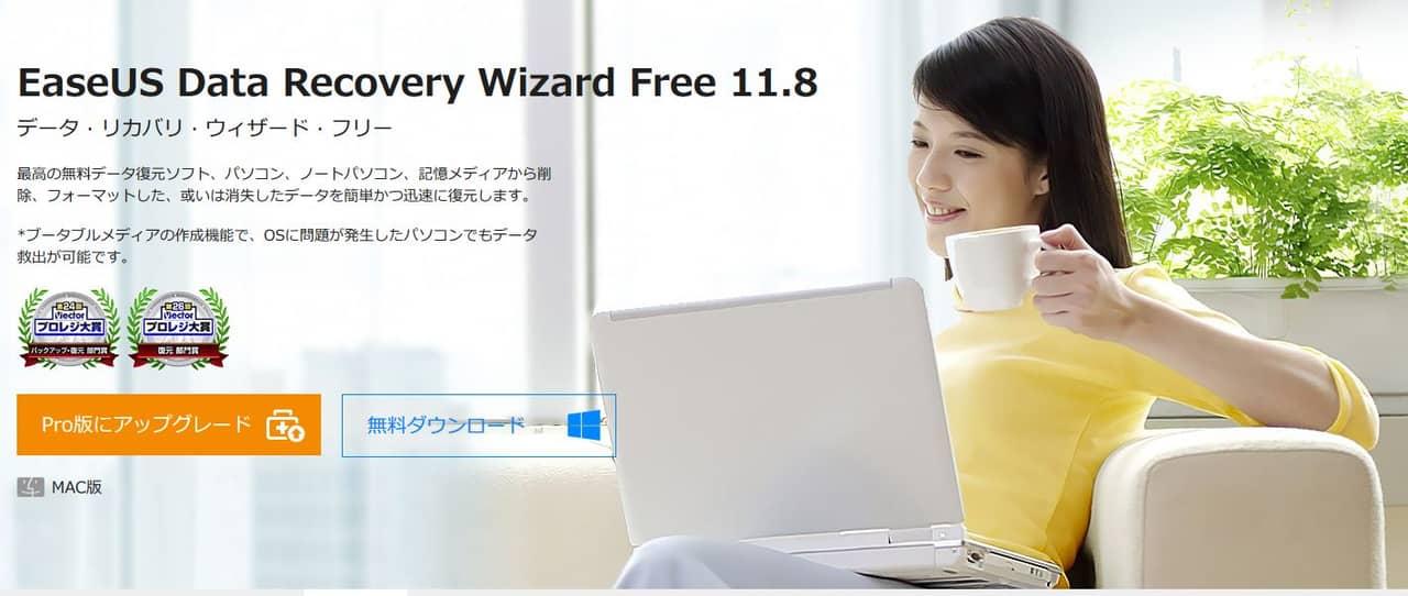 EaseUS Data Recovery Wizard でファイルを復元してみる