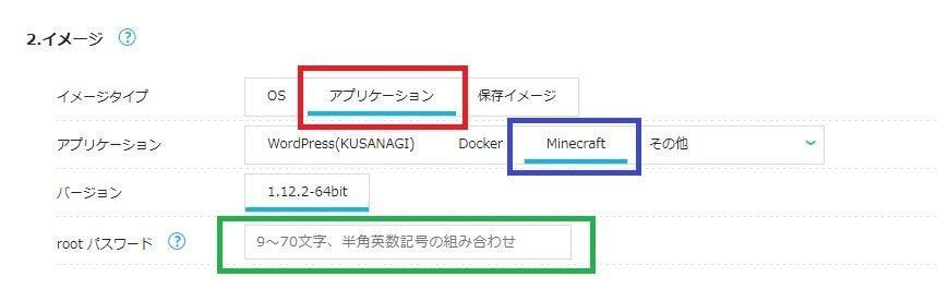 Minecraft サーバーをConoHaで簡単構築!規模にあわせた最適なプランを選ぶには