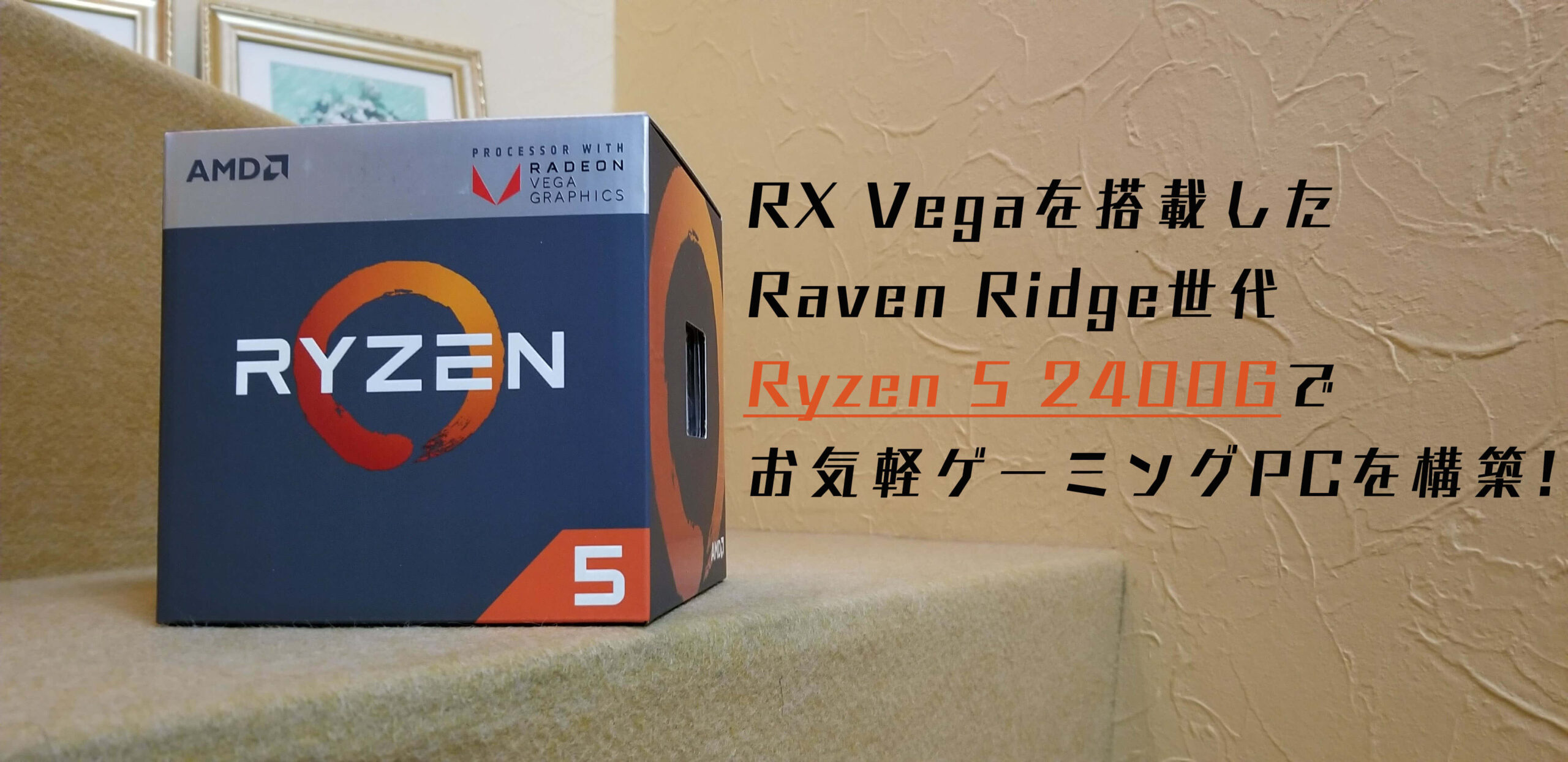 Ryzen 5 2400G 、RX Vegaを搭載した髙コスパCPU