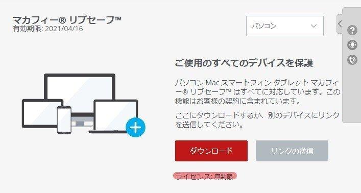 McAfee リブセーフ の3年版が3980円の激安特価で販売中!