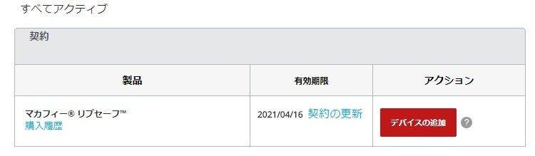 マカフィー リブセーフ の3年版が3980円の激安特価で販売中!