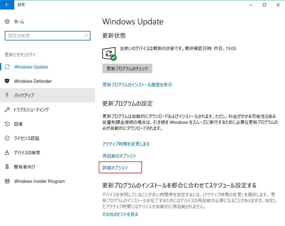 不具合だらけのWindows 10 October 2018 Updateを一旦避ける方法法