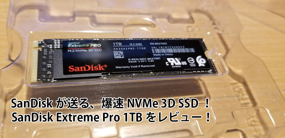 爆速NVMe 3D SSD、SanDisk Extreme PRO M.2 NVMe 3D SSD 1TBをレビュー!