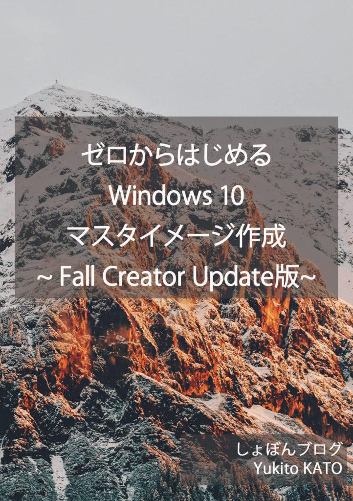 ゼロからはじめるWindows 10 マスターイメージ作成 ~Fall Creators Update 対応版~