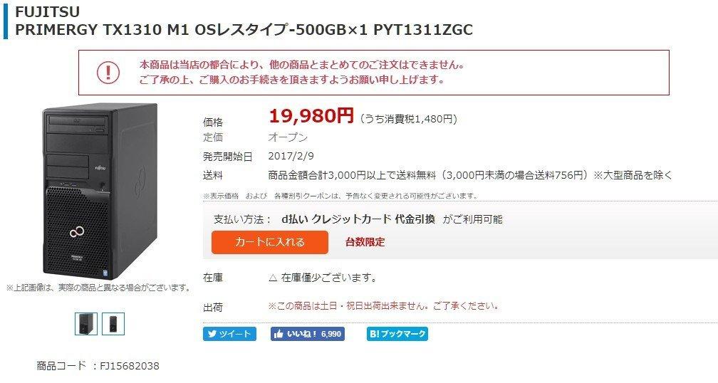 DDR3メモリが使える安サーバー、TX1310 M1がセール中