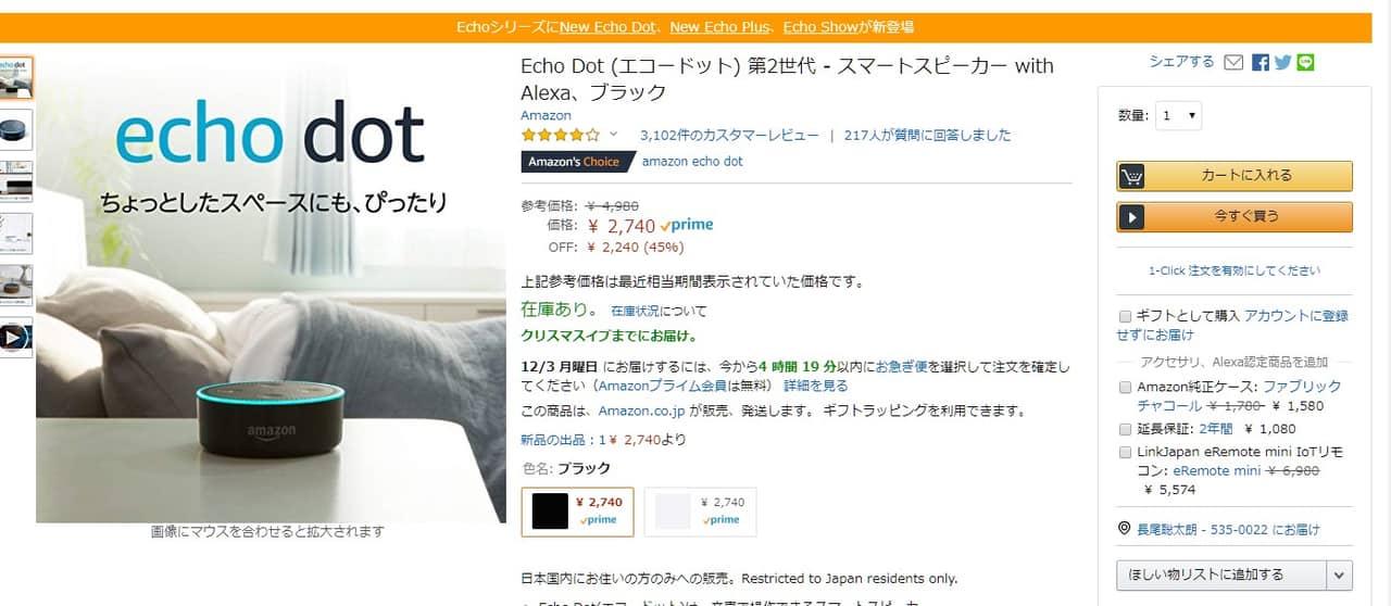 microUSB給電可能なEcho dot旧世代が2740円で購入できる