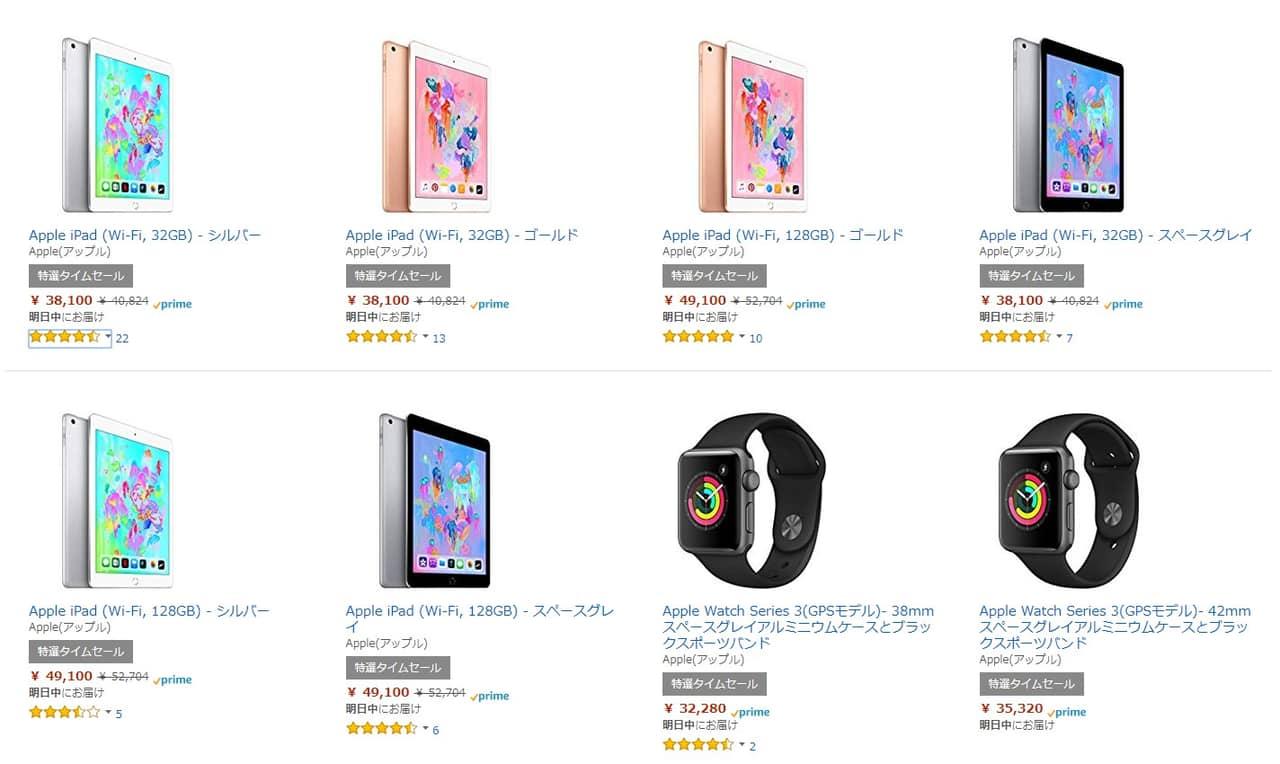 Amazonで第6世代iPadとApple watch series 3を「ほぼ税抜き価格」で買えちゃうセール実施中!