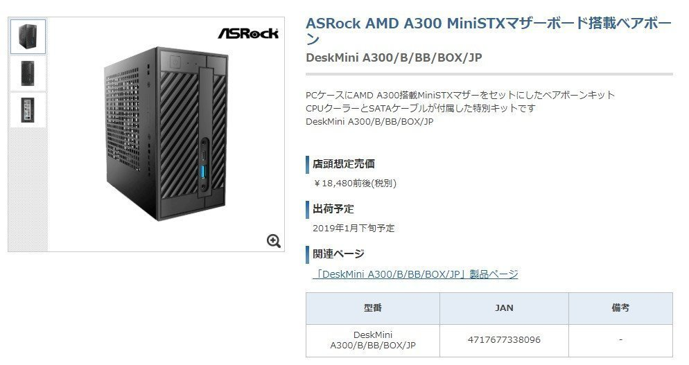 AMD版DeskMini がAmazonで予約開始、Desk Mini A300