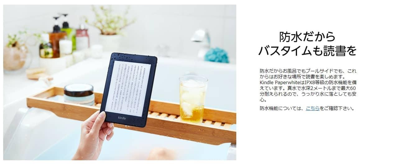 防水機能付きKindle Paperwhiteの新モデルが2000円オフに!