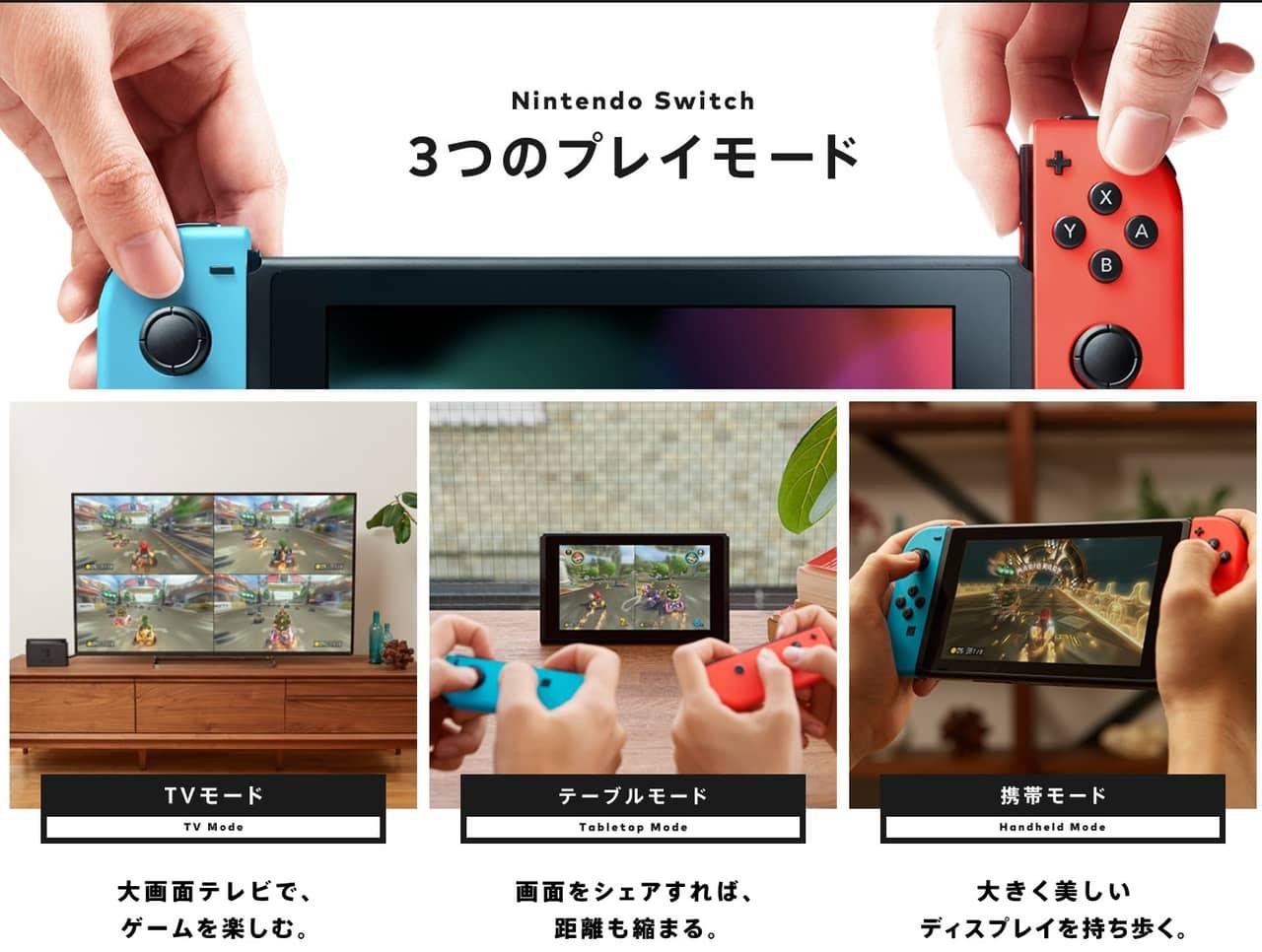 ポケモン新作に向けてNintendo Switchを今のうちにお得に買ってしまおう!