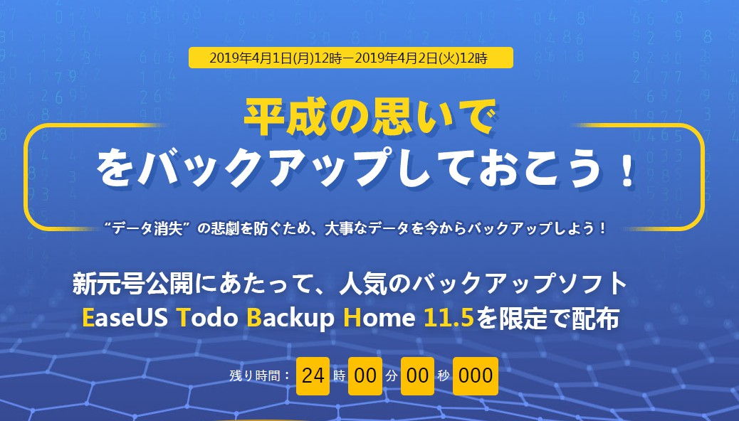 [PR]EaseUS Todo Backup Home 11.5を無料で手に入れられるキャンペーンが開催へ