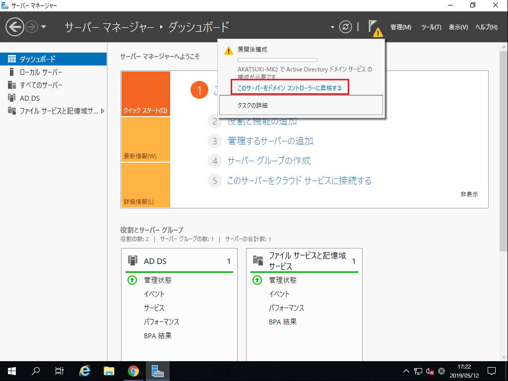 Windows Server 2019でADサーバーを構築する