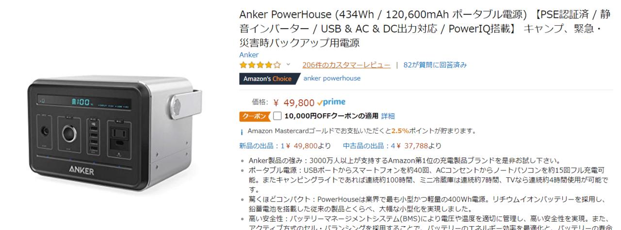 Anker PowerHouseが1万円引きの39800円に!