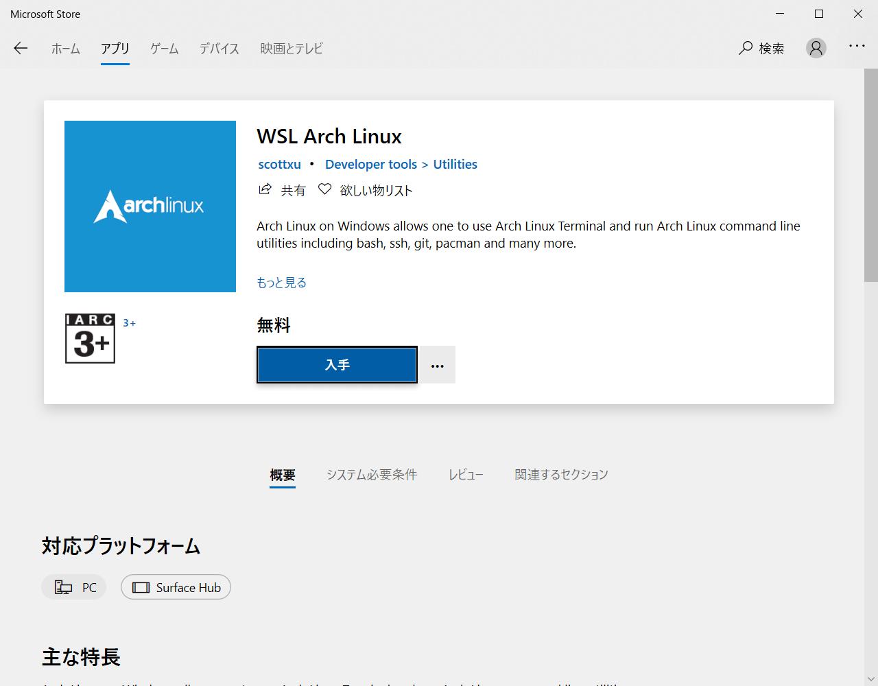 WindowsでもPacmanだ! WSLにarchlinuxが追加されました
