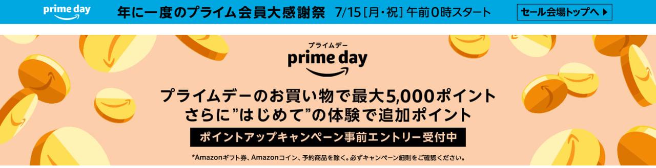 年に1回のお祭り!Amazonプライムデーが15日より開始!オススメ商品はどれだ