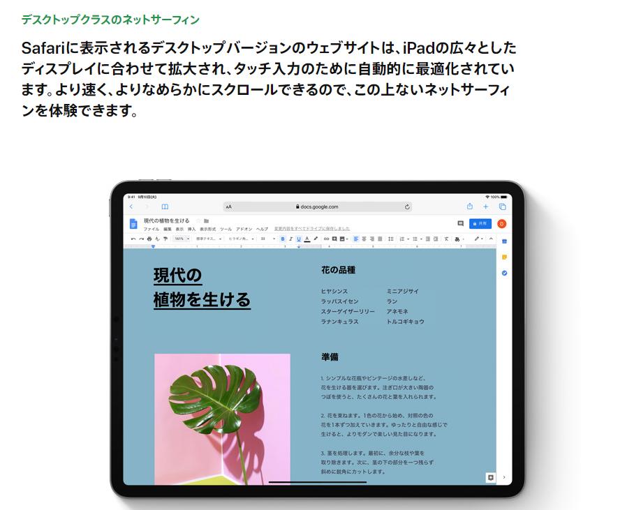 iPad OSのリリースが9月25日に前倒しへ、検証スケジュール立てている方はご注意を!