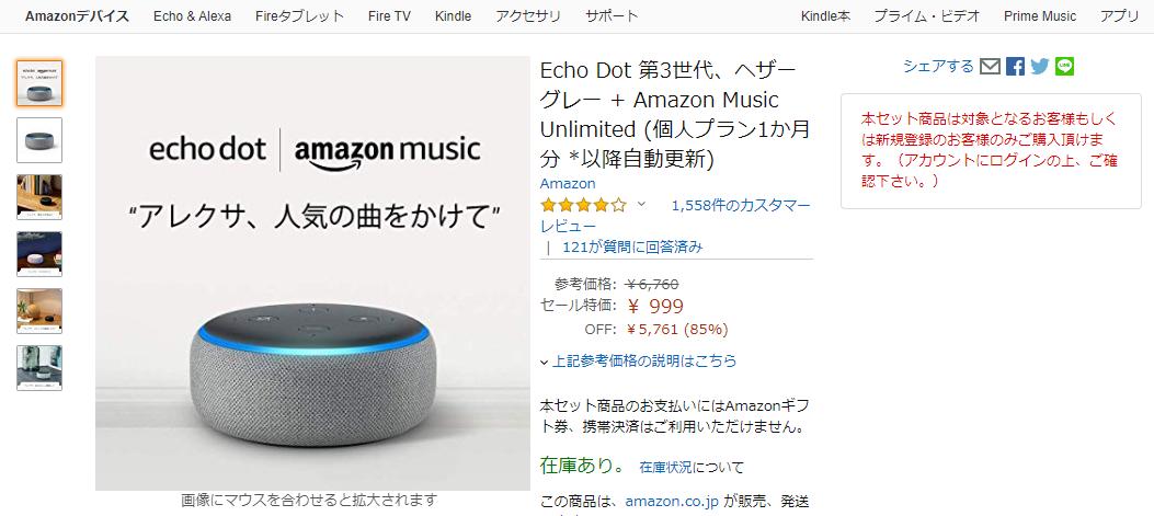 第三世代Echo dot(Amazon Music Unlimited 1ヶ月分付き)が999円で購入できる