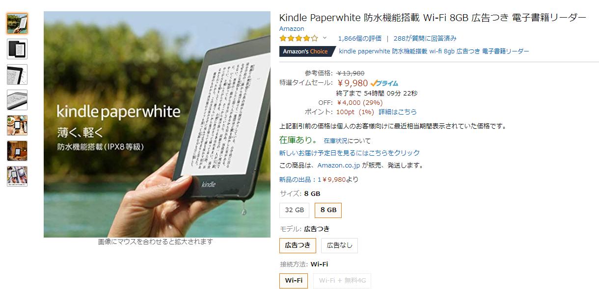 Kindleデバイスのセール実施中、Kindle Paperwhiteが4000円オフの9,980円に