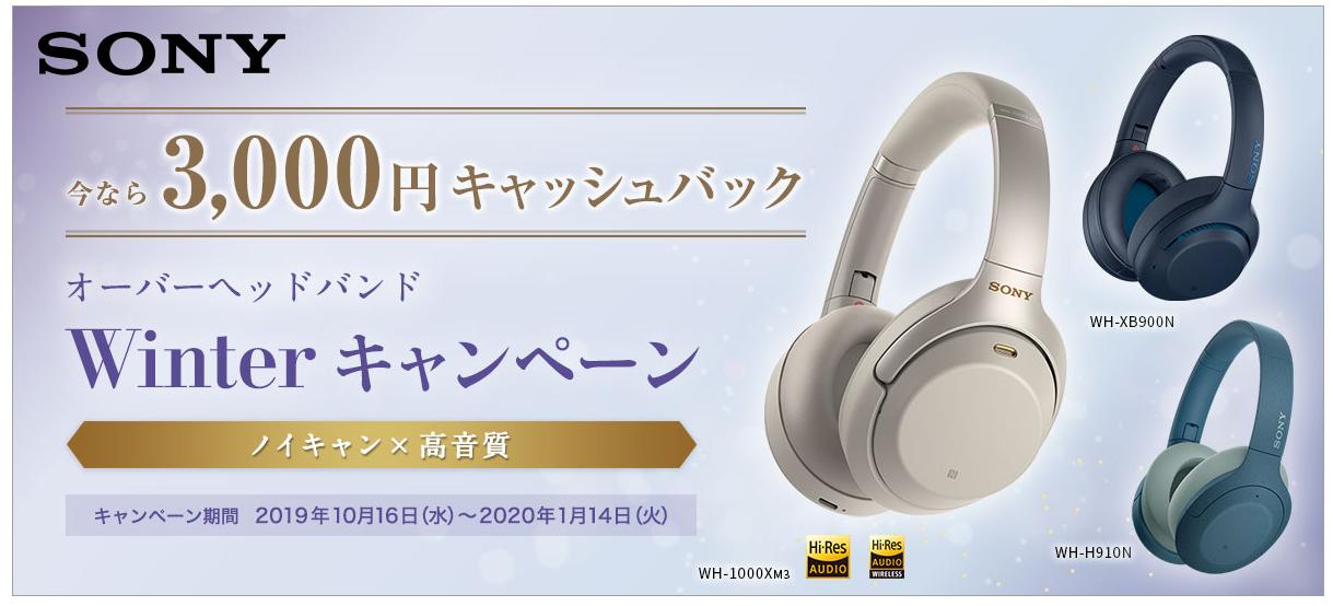 WH-1000XM3がお得に買える、3000円キャッシュバックキャンペーン開催中