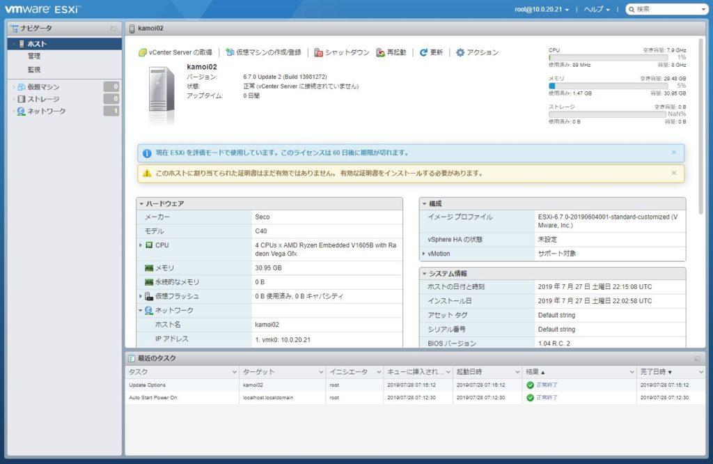税抜29,980円からで買える組み込み向けRyzen搭載のベアボーンPC、自宅ESXiにピッタリ!