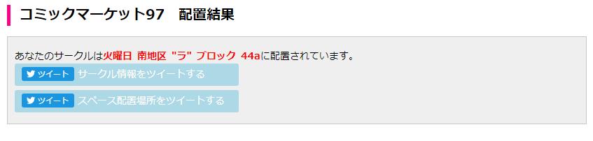 冬コミ新刊のお知らせ