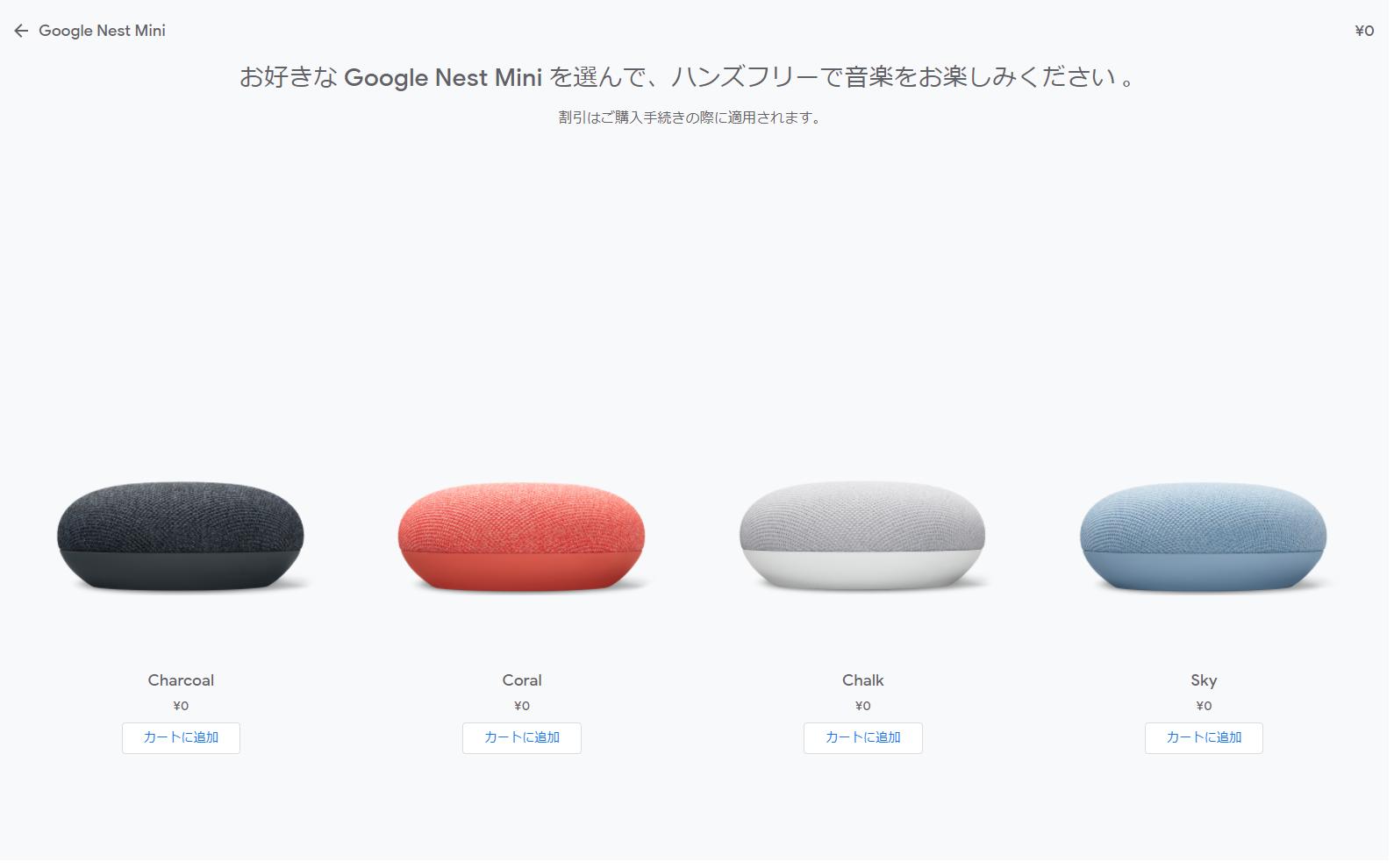 YouTube 有料プランを契約していれば、Google Nest miniが無料になるクーポン配布中