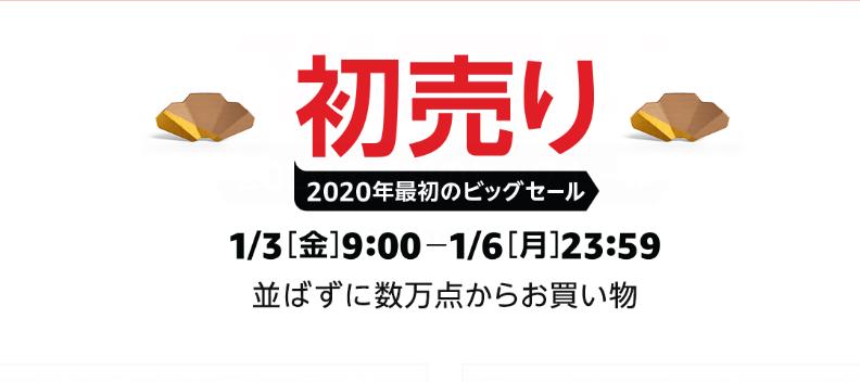 Amazon.co.jpの初売り「2020年最初のビッグセール」で個人的に気になるモノ