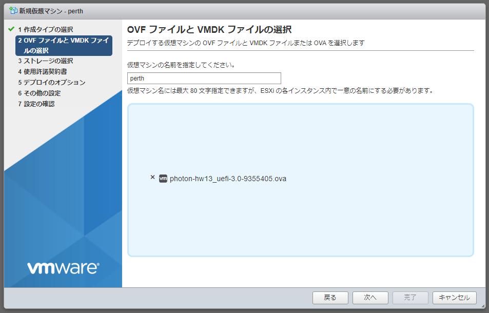 ESXi上で気軽にDockerを動かすならVMware謹製のPhoton OSを選ぶと良い、というお話