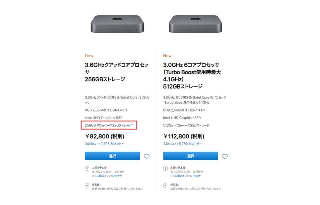 しれっとMac miniが価格改定、82,800円モデルのストレージが128GBから256GBへ