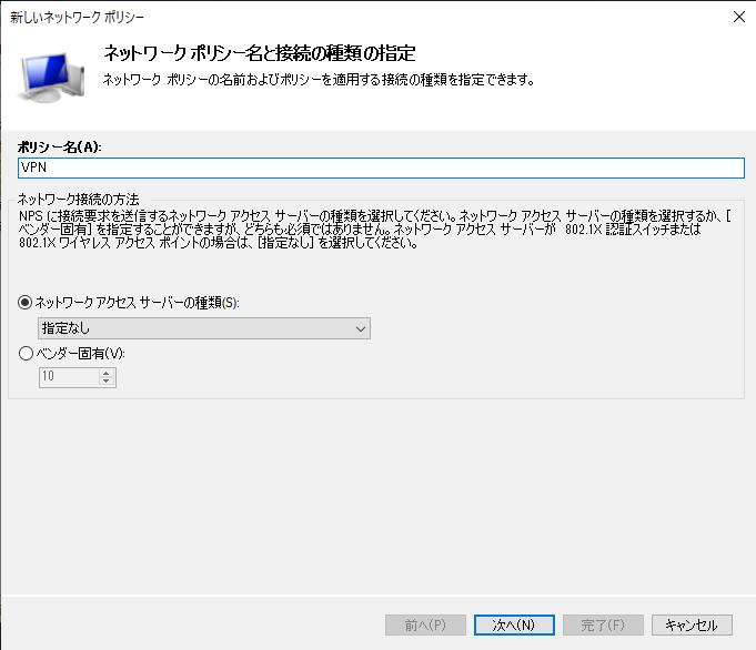 YAMAHA RTXシリーズとWindows Serverを組み合わせ、ADユーザ認証が行えるVPNを構築する