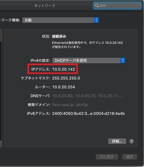 🔰 macOSのIPアドレスを確認したい