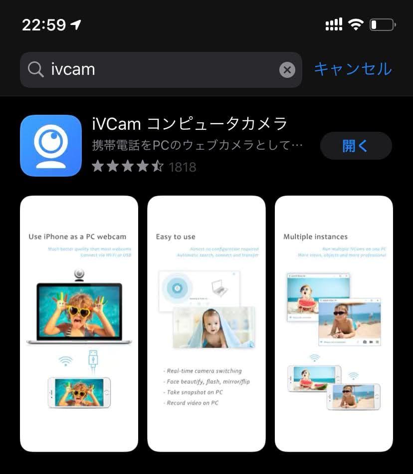 iPhoneやAndroidスマホをWEBカメラにする、Zoomにも対応できる「iVCam」の使い方