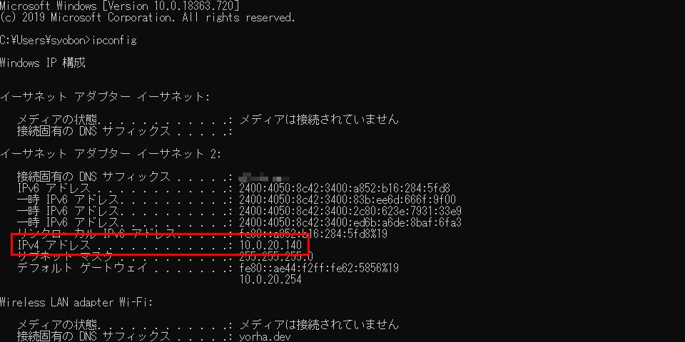 🔰 WindowsのIPアドレスを確認したい