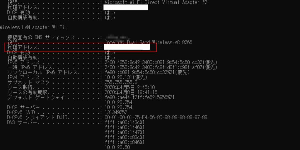 🔰 WindowsのMACアドレスを確認したい