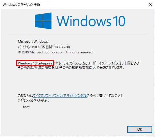 🔰 Windows 10のバージョンを確認したい