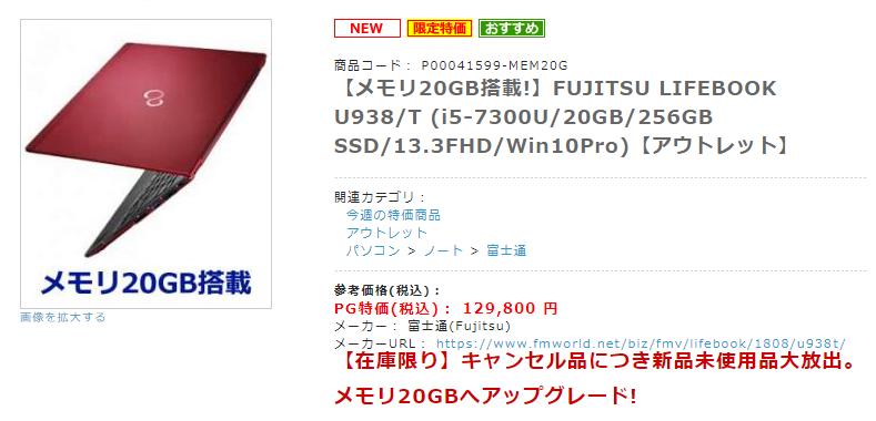 メモリを20GBにアップグレードした富士通の超軽量LIFEBOOK U938/Tが格安に