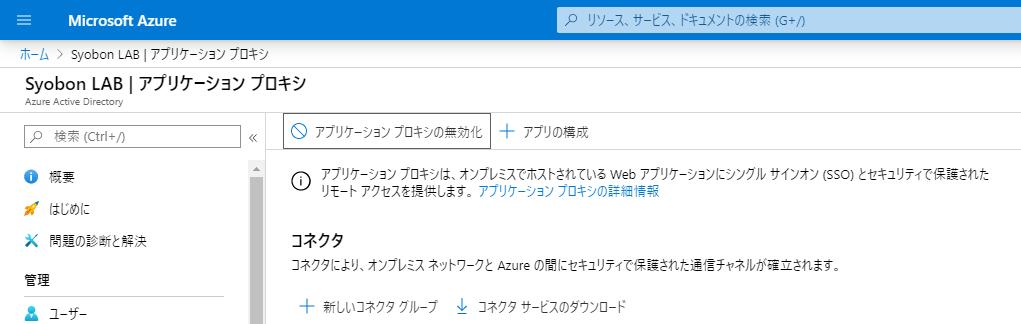 AzureAD Application Proxy Serverを使って、社内リソースへVPNを使わずにアクセスする方法