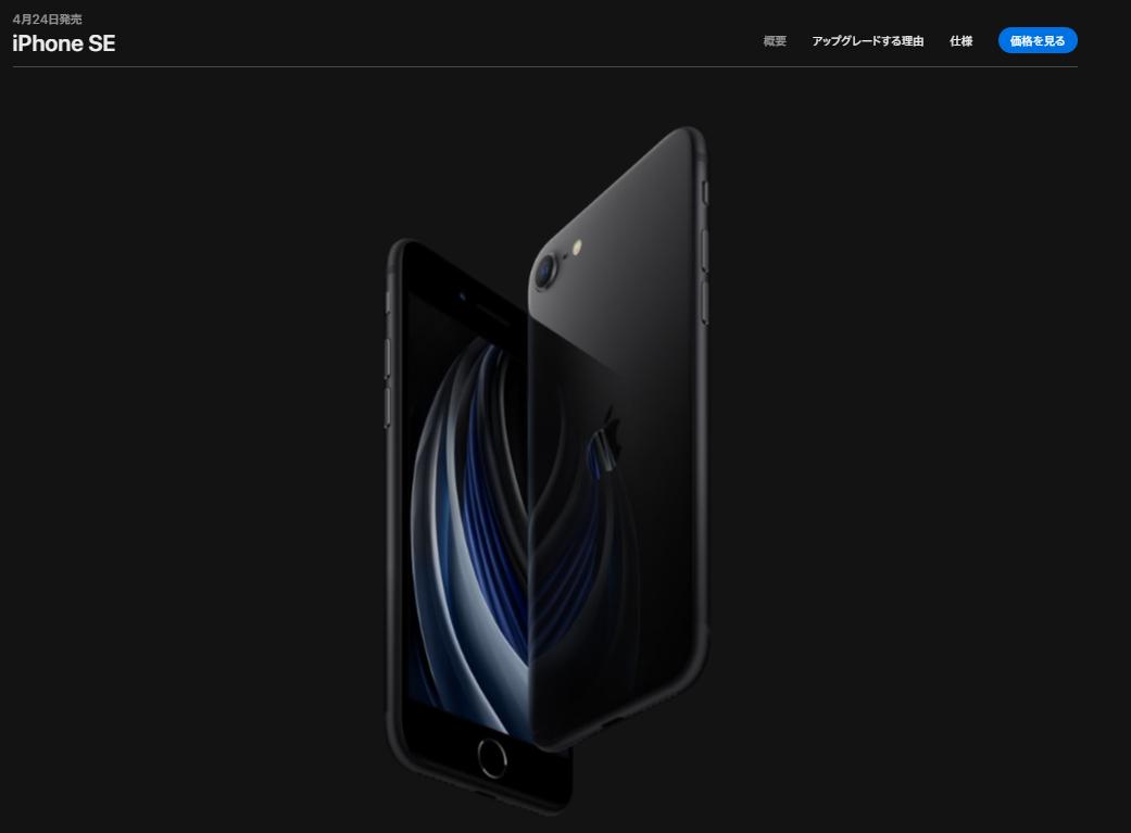 マジで発売されたiPhone SEの新モデル、iPhone 11 Pro MAXと同じチップを搭載して44,800円から
