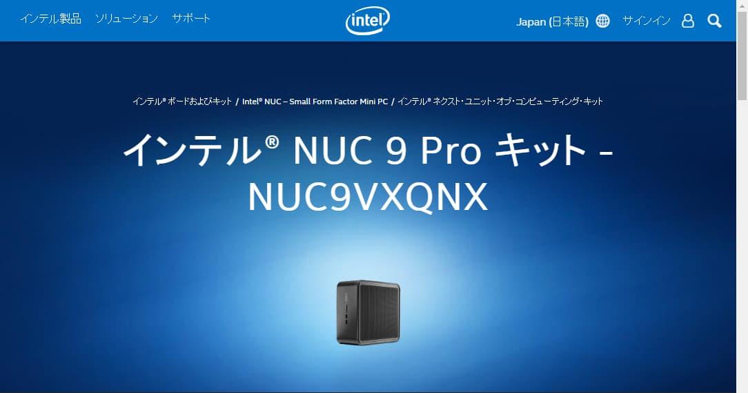 まさかのXeonを搭載したNUCがIntelのホームページに掲載される、NUC 9 Pro Kit NUC9VXQNX